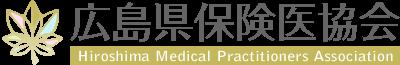 広島県保険医協会